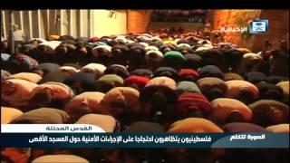 الصورة تتكلم - فلسطينيون يتظاهرون احتجاجاً على الإجراءات الأمنية حول المسجد الأقصى