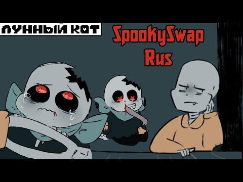 Маленький Блу Санс - SpookySwap Rus от Л.к.