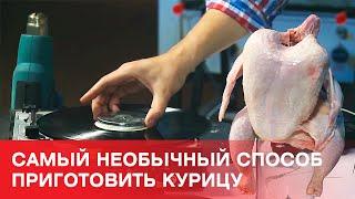 Самый необычный способ приготовить курицу