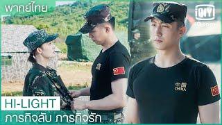 พากย์ไทย: เอาเสื้อคลุมผมไปใส่ | ภารกิจลับ ภารกิจรัก(My Dear Guardian) EP.10 | IQiyi Thailand