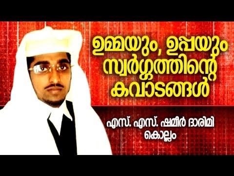 ഉമ്മയും ഉപ്പയും സ്വർഗ്ഗത്തിൻറെ കവാടങ്ങൾ |  Islamic Speech In Malayalam | Shameer Darimi Kollam 2015
