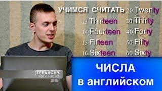🔴КАК СЧИТАТЬ по-английски / Числительные в английском