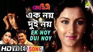 Ek Noy Dui Noy   Mohini   Bengali Movie Song   Asha Bhosle, Kumar Sanu