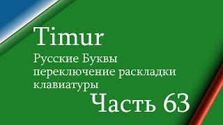 Среда разработки Timur часть 63 Рус буквы