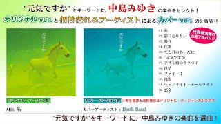 【公式】中島みゆき 企画コンセプト・アルバム『元気ですか』トレーラー動画