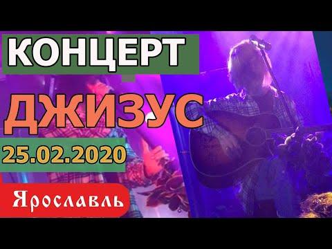ДЖИЗУС - КОНЦЕРТ ЯРОСЛАВЛЬ ( ОТЛИЧНОЕ КАЧЕСТВО ) 2020