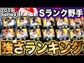 【プロスピA #354】Sランク野手「強さランキング」発表!! 今回は大混戦!!【プロ野球スピリッツA】かーぴCHANNEL