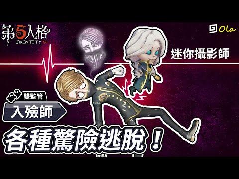 【第五人格】🎭入殮師-召喚鈴:各種驚險逃脫!【歐拉】Identity V