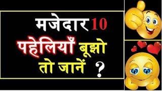 10 हिंदी मजेदार पहेलियाँ | Hindi Paheli |