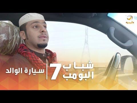 مسلسل شباب البومب 7 - الحلقه الثالثة والعشرون ' سيارة الوالد ' 4K