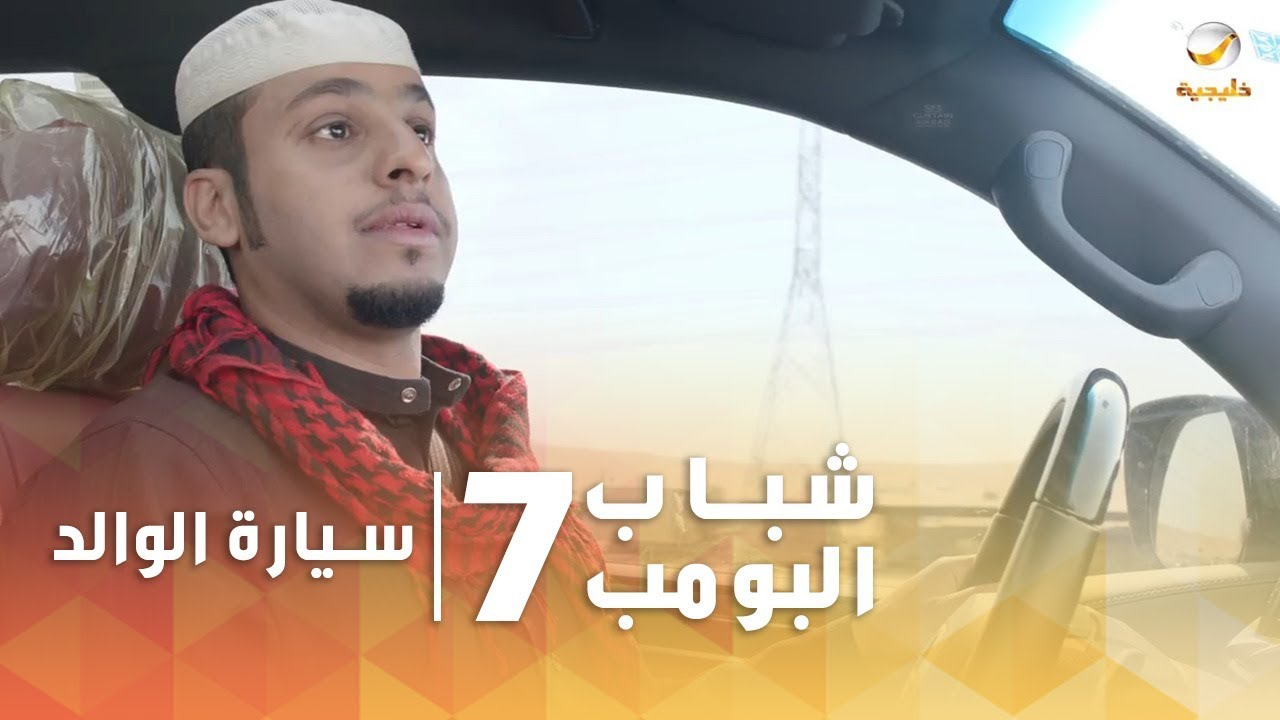 مسلسل شباب البومب 7 - الحلقه الثالثة والعشرون