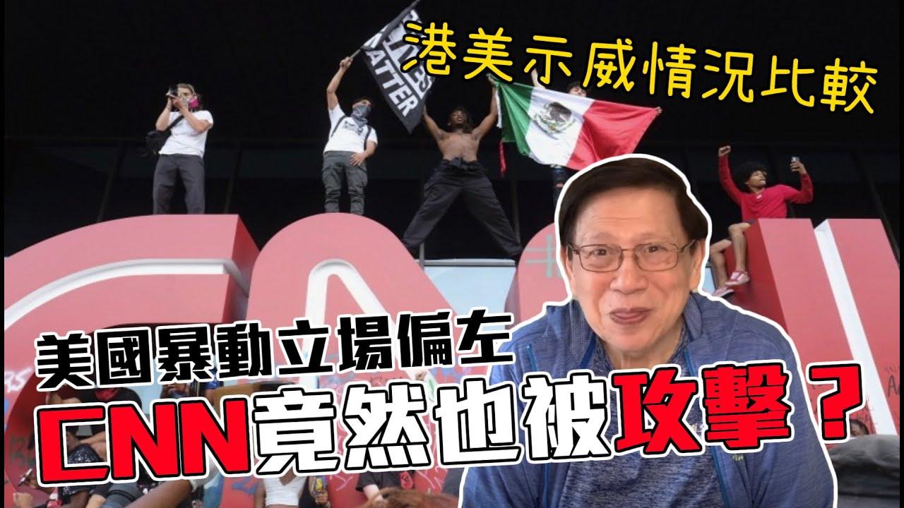 美國暴動立場偏左CNN竟然也被攻擊?!港美示威情況比較〈蕭若元:蕭氏新聞台〉2020-05-31