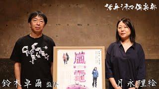 作品紹介 『嵐電』 http://www.randen-movie.com/ 活弁シネマ倶楽部 第3...