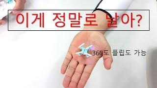 초소형 미니미니 드론 리뷰 CX-Stars super …
