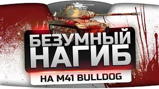 Кровавое Месиво на M41 Bulldog! Целая куча нагиба и фана! ;)