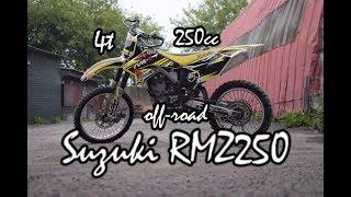 suzuki RMZ250 2005 обзор. запуск. Test ride
