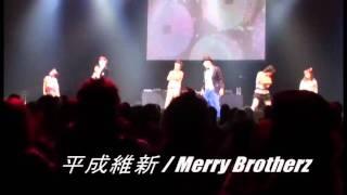 H11.12.30 に赤坂BLITZで行われたMerryBrotherzのLIVE映像。 【ええじゃ...