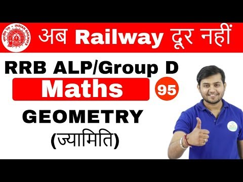 11:00 AM RRB ALP/GroupD | Maths by Sahil Sir | GEOMETRY (ज्यामिति) | Day #95