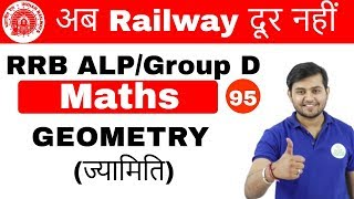 11:00 AM RRB ALP/GroupD | Maths by Sahil Sir | GEOMETRY (ज्यामिति) | Day #95 thumbnail
