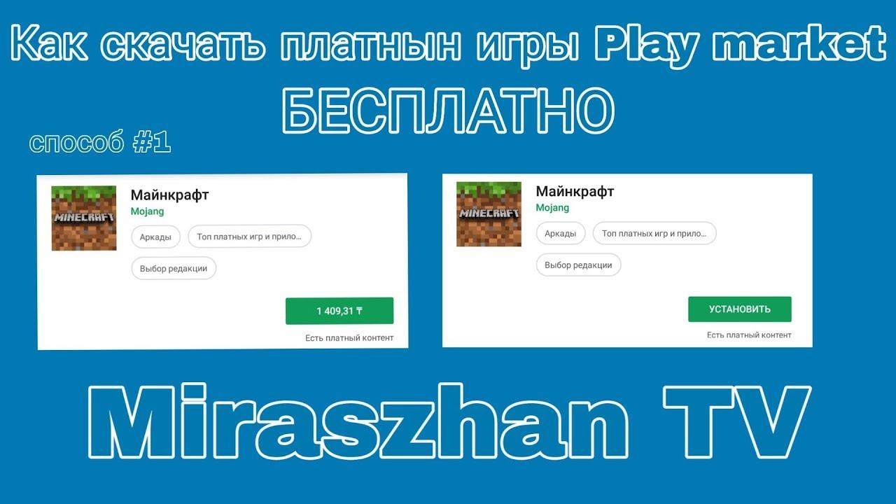 Скачать Minecraft - Pocket Edition [Мод: Unlocked ...