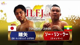 LETHWEI ラウェイ 晴矢 vs ソー・リン・ウー Hareruya vs Soe Lin Oo 【LETHWEI in Japan7~勇気~】