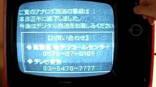 さよならアナログ放送、白黒テレビは永遠に!