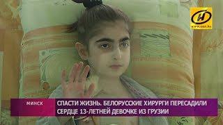 Белорусские кардиологи спасли 13 летнюю девочку из Грузии