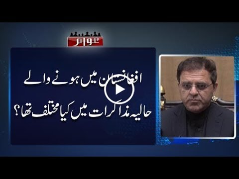 What was different in meeting recently held in Kabul? - Awaam With Murtaza Solangi 16 Oct 2017