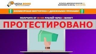 ВИКТОРИНА MEDIA BOOM выплачивает от 80 000 рублей за опрос от крупных спонсоров? Честный отзыв.