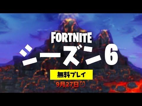 【フォートナイト】ついにシーズン6の〇〇が発表された!!
