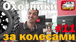 Охотники за колесами 11 - Ниссан Теана 2011 2.5 выбор и покупка бу автомобиля за 750000