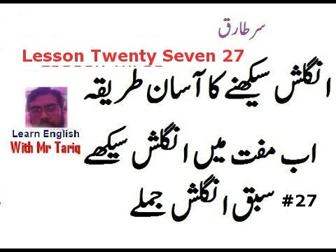 lesson twenty seven English Sentences In Urdu By Tariq Aziz