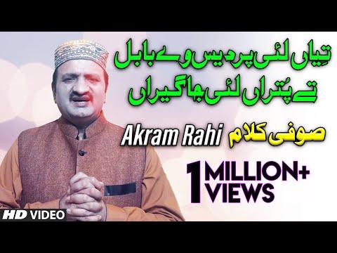 Bagh Baharan (Saif-Ul-Malook/Sufi Kalam) | Akram Rahi | Naat Video Vol. 3 | Rabi-ul-Awal Naats