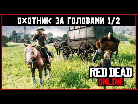 Red Dead Online: Охотник за головами - Обзор обновления (1/2)