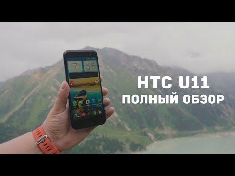 HTC U11 полный