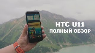 HTC U11 полный качественный обзор, отзыв пользователя. HTC еще тот!