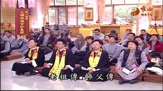 【王禪老祖玄妙真經341】| WXTV唯心電視台