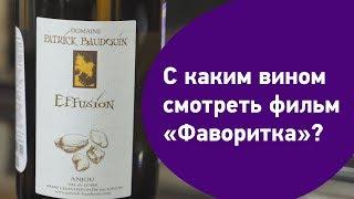 С каким вином смотреть фильм «Фаворитка»?