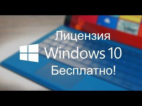 Получи лицензию Windows 10 без трат!