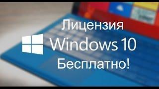 Лицензионная Windows 10 бесплатно(, 2015-06-22T11:46:12.000Z)