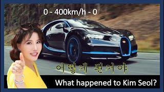 김설-어떻게된거야 EDM | MV | 스포츠카 시속 4…
