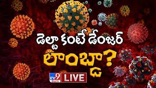 డెల్టా కంటే డేంజర్ లాంబ్డా? LIVE || Lambda Variant More Dangerous Than Delta? - TV9 Digital