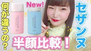 【セザンヌ】皮脂テカリ防止下地♡新作ブルーVSピンク半顔比較!違いは? thumbnail