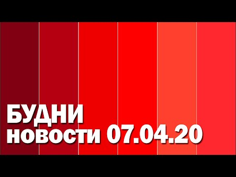 """Будни"""" (новости, 07.03.20 г., Белогорское телевидение)"""