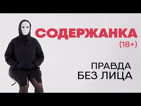 Без лица: содержанка рассказывает правду про спонсорские отношения (18+)