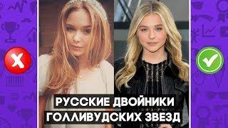Русские двойники голливудских звезд: Хлоя Морец, Джим Керри, Ди Каприо и другие