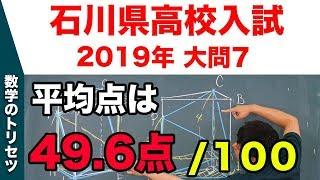 高校入試 高校受験 2019年 数学解説 石川県・大問7 平成31年度