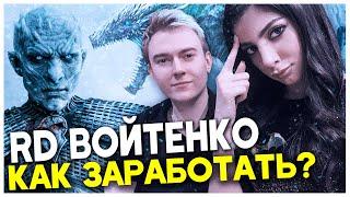 RD Игорь Войтенко - мотивация на успех? Как заработать деньги в интернете?