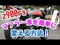 【z900rs】#02モトブロク