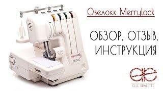 швейная машина, оверлок MerryLock 005 ремонт